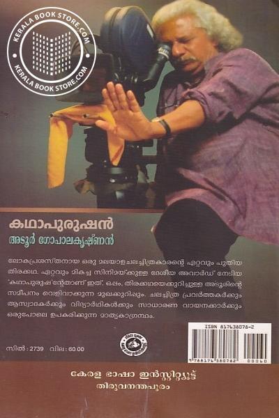 back image of കഥാപുരുഷന്