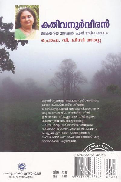 back image of കതിവനൂര് വീരന്
