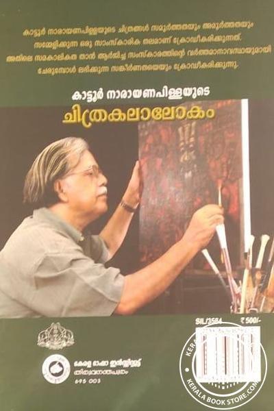 back image of കാട്ടൂര് നാരായണപിള്ളയുടെ ചിത്രകലാലോകം