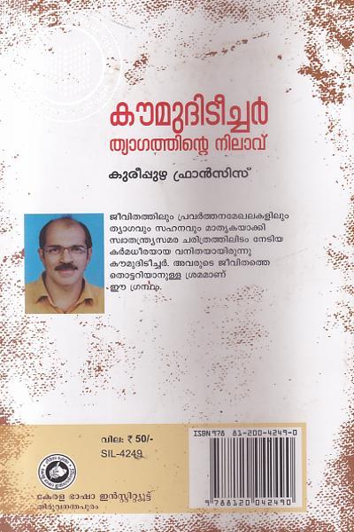 back image of Kaumudi Teacher Thyagathinte Nilavu