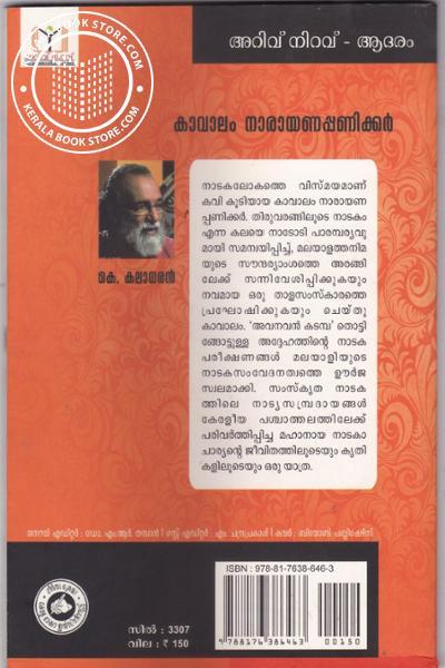 back image of Kavalam Narayana Panicker