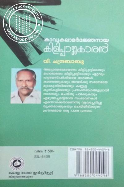 back image of Kavyakalamarmanjanaya Kilipattukaran