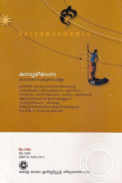 back image of കാവ്യമീമാംസ
