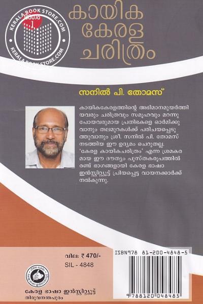 back image of കായിക കേരള ചരിത്രം ഭാഗം - 1