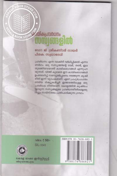 back image of Kayikapravardhanam Sasyangalil