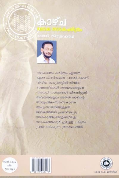 back image of കാഴ്ച ലോകനാടക ചരിത്രം