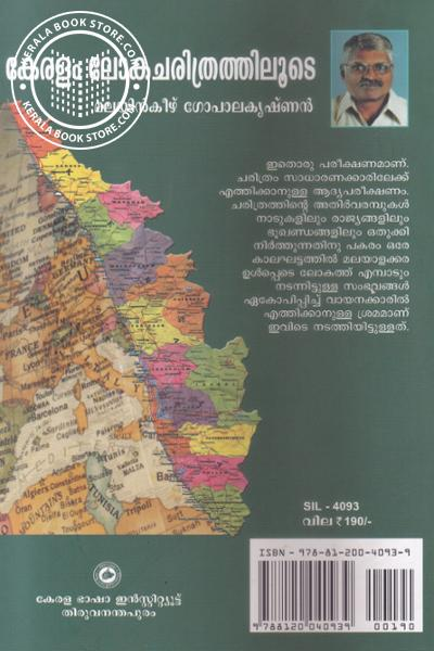 back image of Kerala Lokacharithrathloode