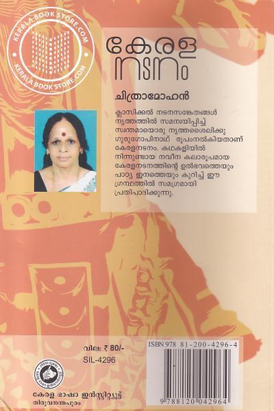back image of കേരള നടനം