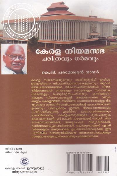 back image of Kerala Niyamasabha Charitravum Dharmmavum