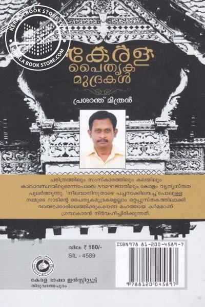 back image of കേരള പൈതൃക മുദ്രകള്