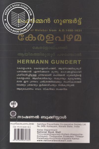 back image of Kerala Pazhama
