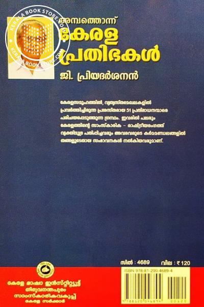back image of കേരള പ്രതിഭകള്