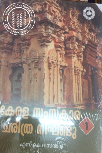 back image of കേരള സംസ്കാര ചരിത്ര നിഘണ്ടു-1