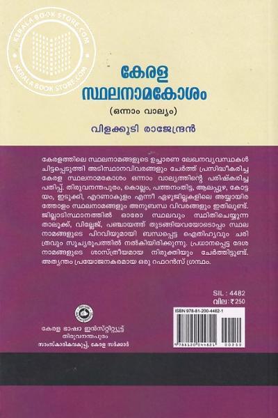 back image of കേരള സ്ഥലനാമ കോശം ഒന്നാം വാല്യം