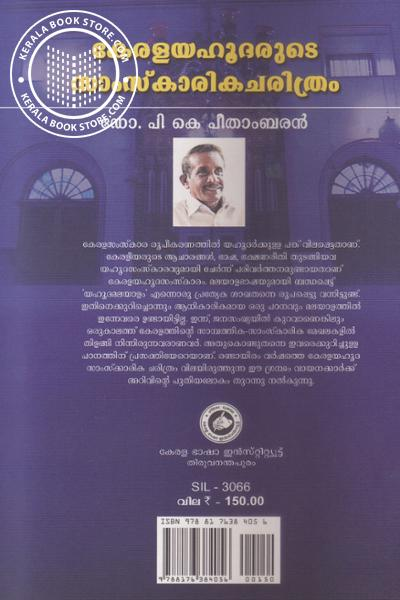 back image of കേരളയഹൂദരുടെ സാംസ്കാരിക ചരിത്രം