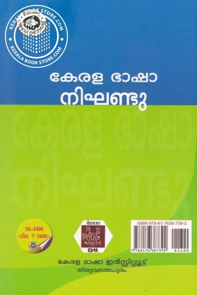 back image of കേരള ഭാഷാ നിഘണ്ടു