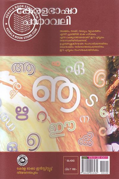 back image of KeralaBhasha Padavali