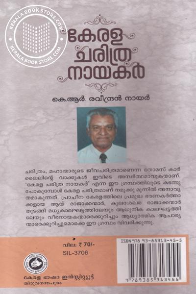 back image of Keralacharitra Nayakan