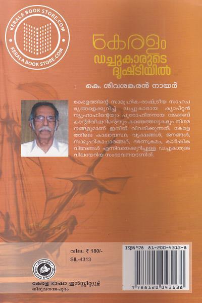 back image of Keralam Dutchukarude Drishtiyil