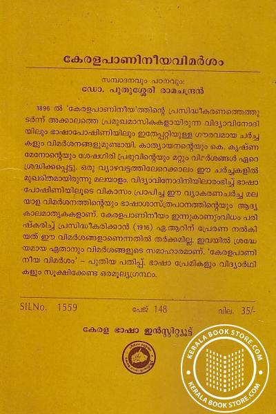 back image of കേരള പാണിനീയ വിമര്ശം