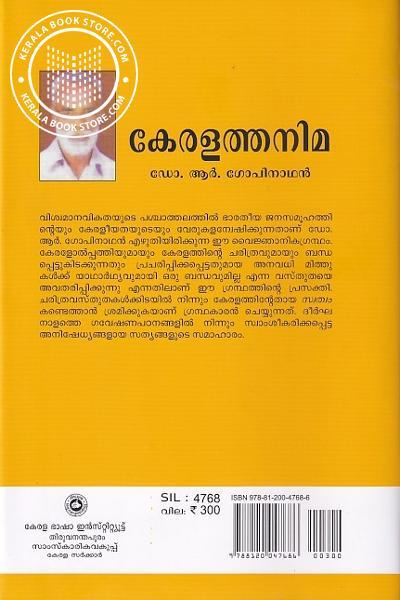 back image of കേരളത്തനിമ