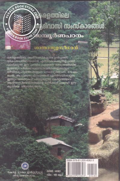 back image of Keralathile Aadivasi Samskarangal