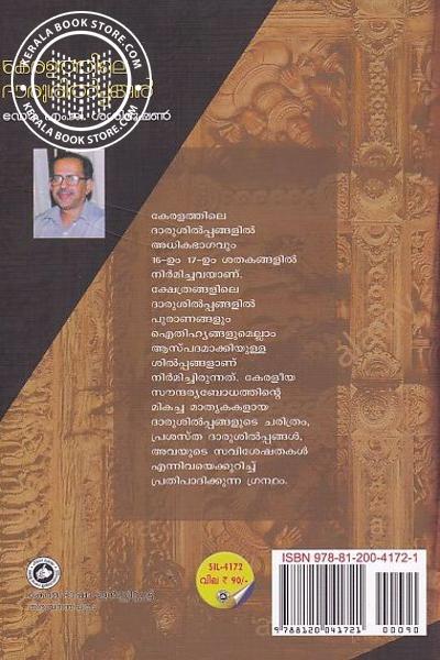 back image of കേരളത്തിലെ ദാരുശില്പ്പങ്ങള്