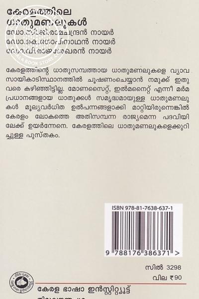 back image of കേരളത്തിലെ ധാതുമണലുകള്