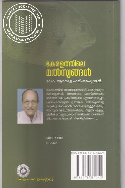 back image of Keralathile Mathsyangal