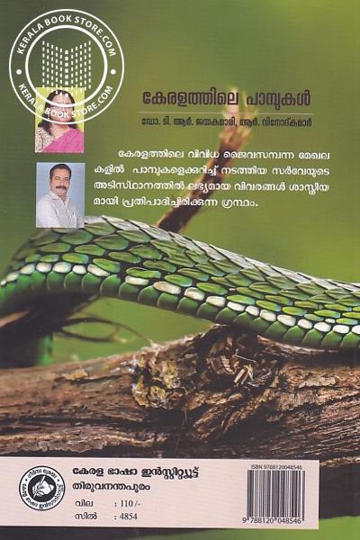 back image of കേരളത്തിലെ പാമ്പുകള്