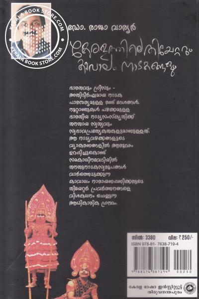 back image of Keralathile Theeyettarum Kavalam Natakangalum