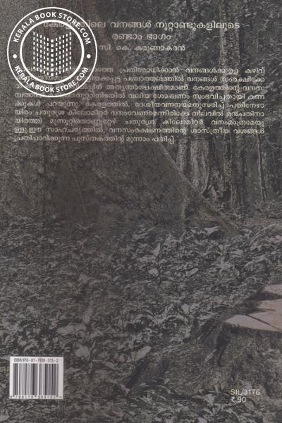 back image of Keralathile Vanangal Noottandukaliloode - Part - 2