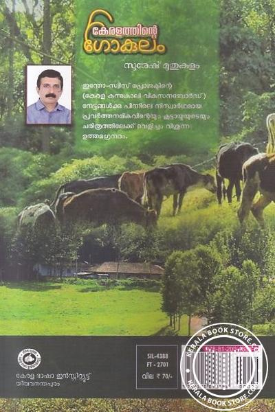 back image of Keralathinte Gokulam