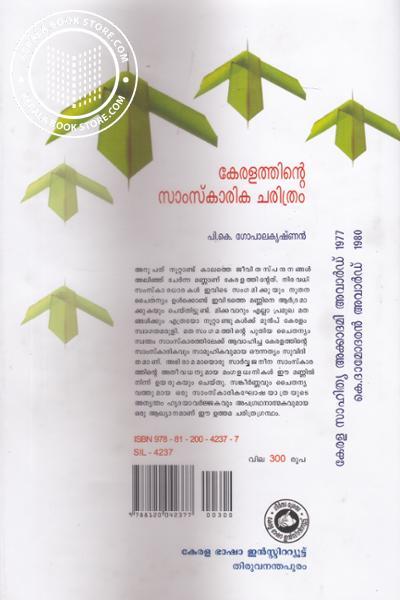 back image of Keralathinte Samskarika Charitram