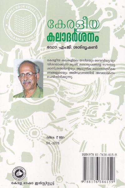 back image of കേരളീയ കലാദര്ശനം