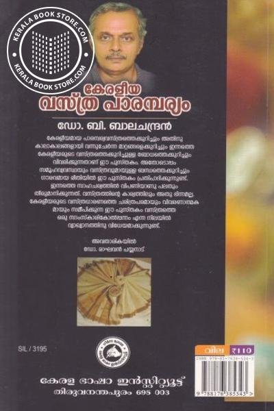 back image of Keraleeya Vasthraparamparyam