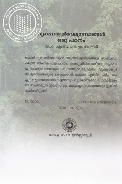 back image of കേരളീയ വിഷചികില്സാ പാരമ്പര്യം