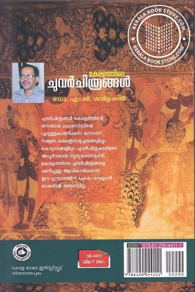 back image of കേരളത്തിലെ ചുവര് ചിത്രങ്ങള്