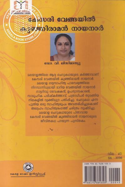 back image of Kesari Vengail Kunhirraman Nayanar