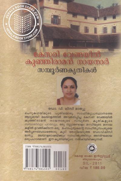 back image of കേസരി വേങ്ങയില് കുഞ്ഞിരാമന് നായനാര്