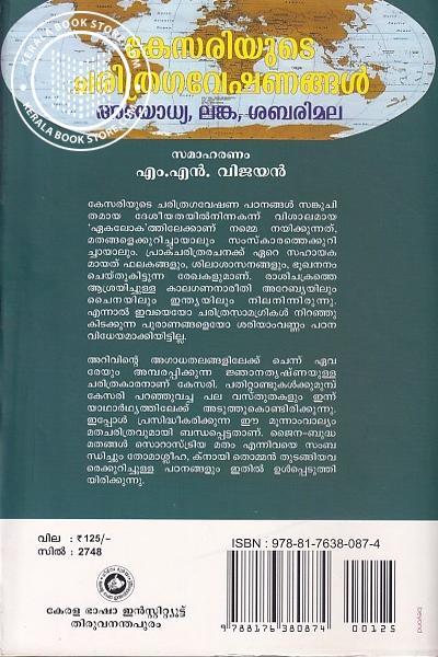 back image of കേസരിയുടെ ചരിത്രഗവേഷണങ്ങള് അയോധ്യ ലങ്ക ശബരിമല ഭാഗം 3