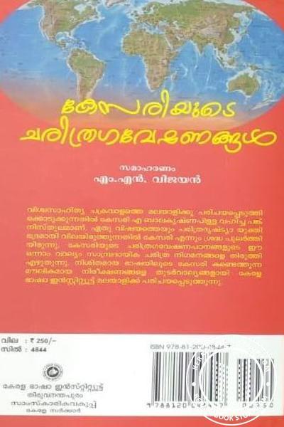 back image of കേസരിയുടെ ചരിത്ര ഗവേഷണങ്ങള് ഭാഗം 1