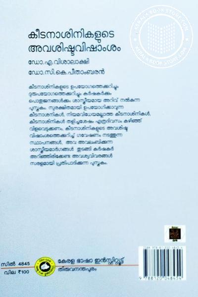 back image of കീടനാശിനികളുടെ അവശിഷ്ടവിഷാംശം