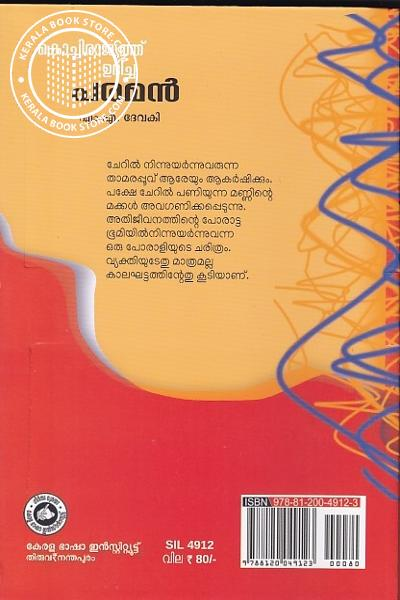 back image of കൊച്ചിരാജ്യത്ത് ഉദിച്ച പരമന്
