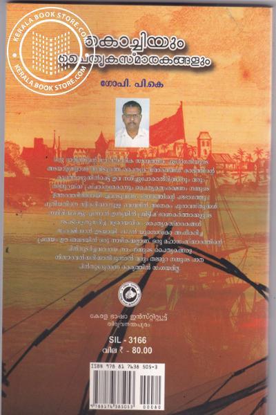 back image of Kochiyum Paithruka Smarakangalum