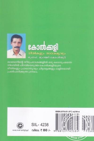 back image of Kolkkali Reethikalum Tharathamyavum