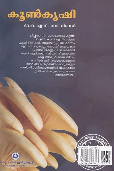 back image of കൂണ്കൃഷി