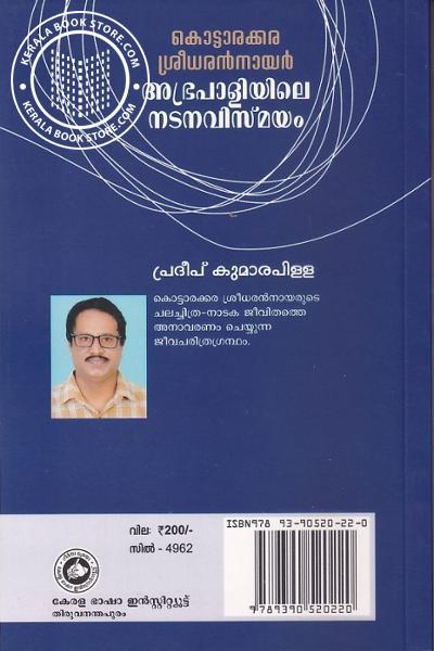 back image of കൊട്ടാരക്കര ശ്രീധരന് നായര് അഭ്രപളിയിലെ നടനവിസ്മയം