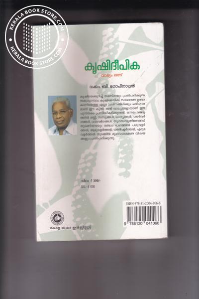 back image of കൃഷിദീപിക 1