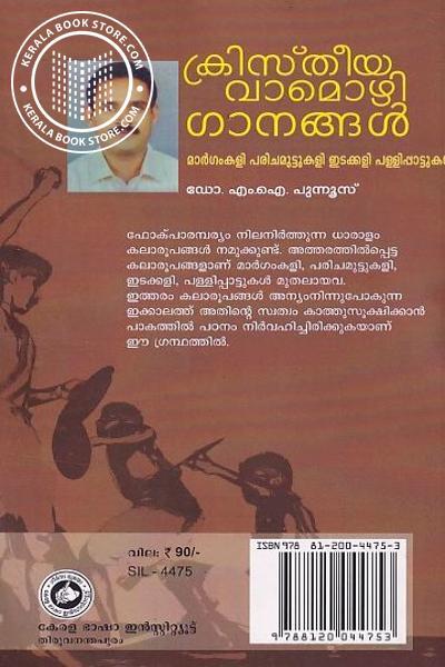 back image of ക്രിസ്തീയ വാമൊഴിയ ഗാനങ്ങള് - മാര്ഗംകളി പരിചമുട്ടുകളി ഇടക്കളി പള്ളിപ്പാട്ടുകള്